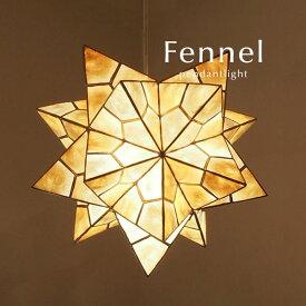 ペンダントライト【Fennel】1灯 星 電気 レトロ ダイニング カスピ貝 ハンドメイド カフェ アジアン 照明 エスニック