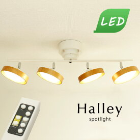 LED スポットライト【Halley/ナチュラル】4灯 リモコン シンプル 木製 直付け リビング 調光 カフェ ダイニング デザイン 照明器具 北欧