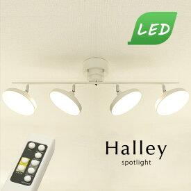 LED スポットライト【Halley/ホワイト】4灯 リモコン シンプル おしゃれ 直付け リビング 調光 カフェ ダイニング デザイン 照明器具 人気