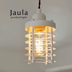 ペンダントライト LED【Jaula/ホワイト】1灯 おしゃれ ダイニング 玄関 洗面所 トイレ 廊下 寝室 シンプル 子供部屋 デザイン 照明