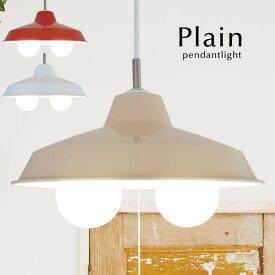 ペンダントライト【Plain】2灯 照明 北欧 レトロ ダイニング かわいい 洋室 子供部屋 シンプル カフェ モダン カントリー