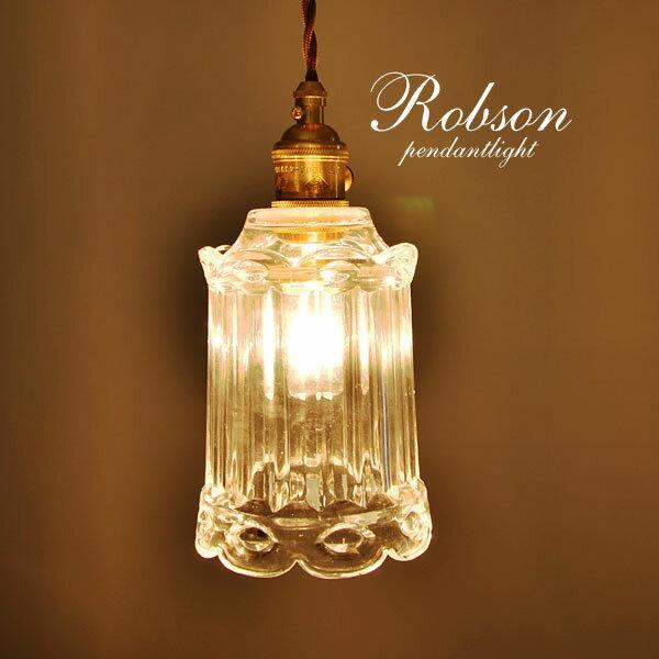 ペンダントライト【Robson】1灯 ガラス スイッチ コード クラシック シンプル カフェ アンティーク エレガント トイレ 洋風 照明 カントリー