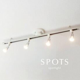 スポットライト LED電球【SPOTS/ホワイト】スタジオ 直付け おしゃれ 人気 売れ筋 キッチン 照明 配線ダクト