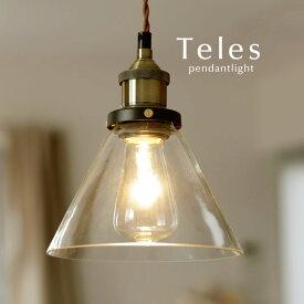 ペンダントライト LED【Teles】1灯 キッチン ガラス クリア レトロ アンティーク クラシック エレガント ダイニング シンプル カフェ 照明