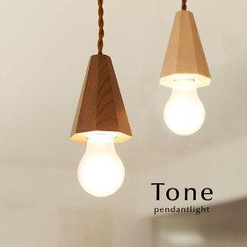 ペンダントライト LED電球 【Tone】1灯 木製 北欧 ナチュラル系 シンプル ダイニング カフェ 照明 デザイン トイレ 玄関