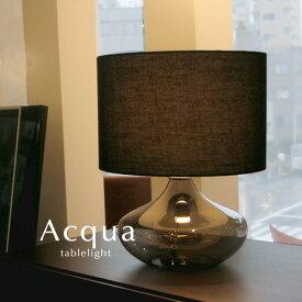 テーブルランプ【acqua/ブラックスモーク 】1灯 間接照明 シンプル カフェ 北欧 卓上 節電 モダン シンプル カフェ クラシック ガラス ファブリック 布製