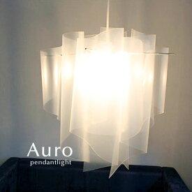 ペンダントライト【Auro-M/アイス・ホワイト】1灯 北欧 ダイニング 洋室 リビング シンプル カフェ モダン デザイナーズ オーロラ