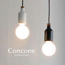 ペンダントライト【Concone】1灯 ダイニング おしゃれ かわいい トイレ ナチュラル系 北欧 カフェ シンプル 照明 モノトーン カントリー