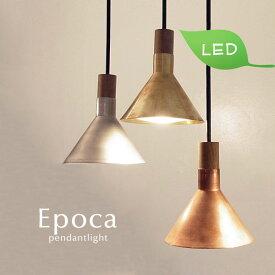 ペンダントライト LED【Epoca】1灯 北欧 キッチン ウォールナット レトロ 照明 木製 金属 コード アンティーク デザイナーズ シンプル カントリー エコ 省エネ ECO