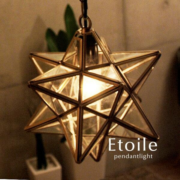 ペンダントライト【Etoile/クリア】1灯 星 おしゃれ 北欧 レトロ 子供 部屋 シンプル カフェ スター ロマンチック