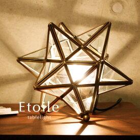 テーブルライト【Etoile】1灯 間接照明 シンプル カフェ 北欧 卓上 インテリアライト 真鍮 アンティーク フレンチ クラシック 南欧