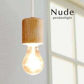 ペンダントライト【Nude】1灯 北欧 ダイニング ウッド コード トイレ 子供 部屋 リビング シンプル カフェ 木製 ナチュラル系 カントリー