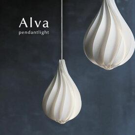 デザイナーズ ペンダントライト【Alva mini】1灯 北欧 照明 デンマーク モダン 北欧照明 デザイン シンプル カフェ おしゃれ ホワイト