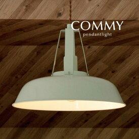 ペンダントライト LED電球【COMMY/グリーン】1灯 インダストリアル 北欧 シンプル カフェ おしゃれ レトロ