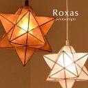ペンダントライト【Roxas】1灯 照明 エスニック レトロ ダイニング コード アジアン キッチン トイレ おしゃれ 玄関 …