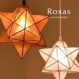 ペンダントライト【Roxas】1灯 照明 エスニック レトロ ダイニング コード アジアン トイレ おしゃれ 玄関 カフェ