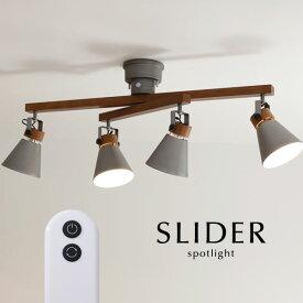 スポットライト リモコン【SLIDER/ヴィンテージシルバー】4灯 シーリング LED電球 北欧 木製 シンプル スライド おしゃれ