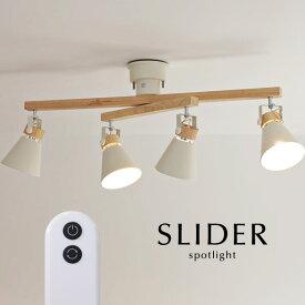 スポットライト リモコン【SLIDER/ホワイト】4灯 シーリング LED電球 北欧 木製 シンプル スライド おしゃれ