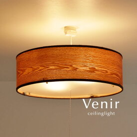 シーリングライト LED【Venir/ブラウン】4灯 木製 間接照明 おしゃれ ウッド リビング カフェ ダイニング デザイン 照明器具