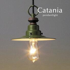 グリーン ペンダントライト【Catania】カントリー ダイニング LED電球 レトロ 後藤照明 洋風 リビング シンプル カフェ 日本製
