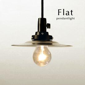 ペンダントライト LED電球【Flat】アルミ 大正レトロ ダイニング 後藤照明 洋風 コード リビング シンプル カフェ 日本製 ハンドメイド