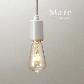 ホワイト ペンダントライト【Mare】LED電球 後藤照明 マリン 照明 レトロ ダイニング コード こども 子供 シンプル カフェ 日本製