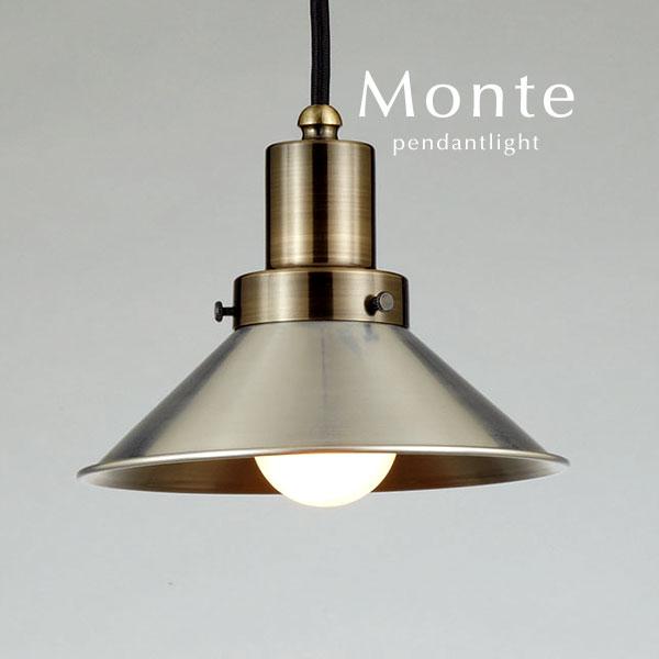 ペンダントライト LED電球【Monte】ブロンズ 真鍮 後藤照明 レトロ ダイニング おしゃれ トイレ 書斎 シンプル 日本製
