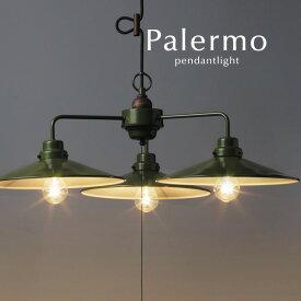 グリーン ペンダントライト LED電球【Palermo】3灯 クラシック アルミ レトロ ダイニング 後藤照明 ウッド 洋風 コード リビング シンプル カフェ 日本製 手作り