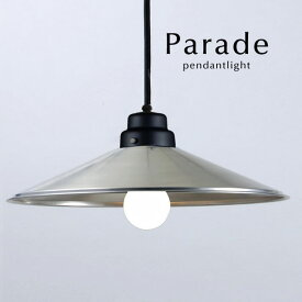 ペンダントライト LED電球【Parade】昭和レトロ アルミ ダイニング 後藤照明 洋風 コード リビング シンプル 日本製 手作り