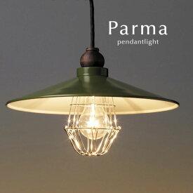 ガード付き グリーン ペンダントライト LED電球【Parma】北欧 カントリー クラシック アルミ レトロ 後藤照明 ウッド 和風 トイレ シンプル 日本製 書斎
