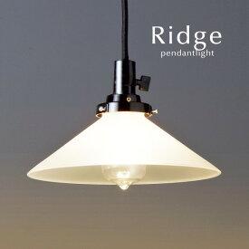 ペンダントライト【Ridge/外消し】ガラス レトロ 後藤照明 LED電球 シンプル カフェ 日本製 ハンドメイド 手作り 和風 キッチン トイレ ダイニング