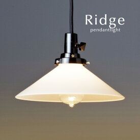 ペンダントライト【Ridge/乳白】ガラス レトロ 後藤照明 LED電球 シンプル カフェ 日本製 ハンドメイド 手作り 和風 キッチン トイレ ダイニング