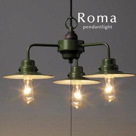 グリーン ペンダントライト【Roma】3灯 カントリー 和風 LED電球 リビング キッチン シンプル アルミ レトロ ダイニング 後藤照明 ウッド 日本製
