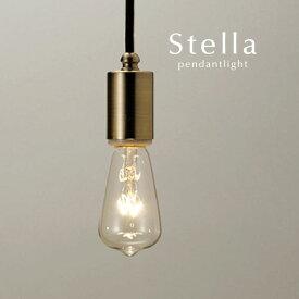 ペンダントライト【Stella】ブロンズ 真鍮 後藤照明 照明 レトロ ダイニング LED電球 トイレ キッチン シンプル カフェ 日本製