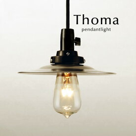 ペンダントライト LED電球【Thoma】アルミ キッチン 照明 レトロ 後藤照明 コード シンプル カフェ 日本製 ハンドメイド 手作り 和風 洋風