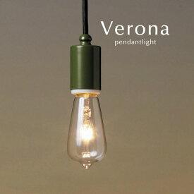 グリーン ペンダントライト【Verona】カントリー 後藤照明 和風 照明 レトロ ダイニング LED電球 トイレ キッチン シンプル カフェ 日本製
