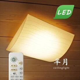 LEDシーリングライト 和風【半月】リモコン 和室 昼白色 昼光色 おしゃれ 照明器具 蛍光灯 和紙 日本製
