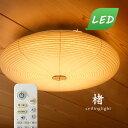 LEDシーリングライト 和風【楮】リモコン 和風照明 和室 昼白色 昼光色 丸型 LED電球 円形 照明器具 和紙 薄型 日本製 カフェ