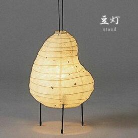 インテリアライト 和風【豆灯】間接照明 スタンド テーブル フロア 照明 和室 日本製 手作り 和紙 シンプル カフェ