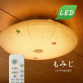 LEDシーリングライト 和風 【 もみじ 】 リモコン 和風照明 キッチン 昼白色 昼光色 丸型 蛍光灯 円形 照明器具 和紙 薄型 日本製 子供部屋