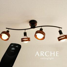 スポットライト リモコン【ARCHE/ブラック】4灯 北欧 木製 シーリング LED電球 人気 ウッド 木目調 シンプル キッチン 洋室 リビング 洋風