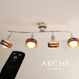 スポットライト リモコン【ARCHE/クローム シルバー】4灯 シーリング LED電球 北欧 木製 人気 ウッド シンプル 子供部屋 洋室 リビング 洋風