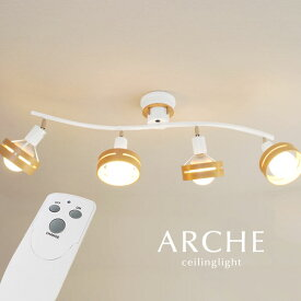 スポットライト リモコン 北欧【ARCHE/ホワイト】4灯 木製 シーリング LED ダイニング 照明 角度 シンプル カフェ 洋室 リビング 洋風