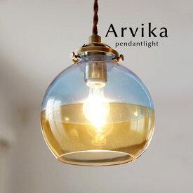 ペンダントライト LED【Arvika/ブルー×オレンジ】1灯 ガラス レトロ カフェ トイレ 北欧 シンプル モダン 電球