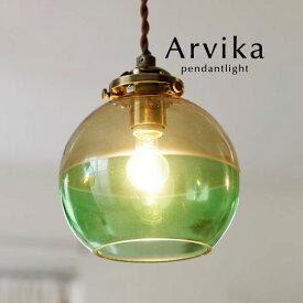 ペンダントライト LED【Arvika/グリーン×ブラウン】1灯 ガラス レトロ カフェ トイレ 北欧 シンプル モダン 電球