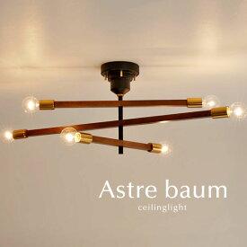 シーリングライト【Astre-baum/ブラック】6灯 LED電球 木製 おしゃれ アンティーク フレンチ シンプル キッチン ダイニング デザイン 照明器具