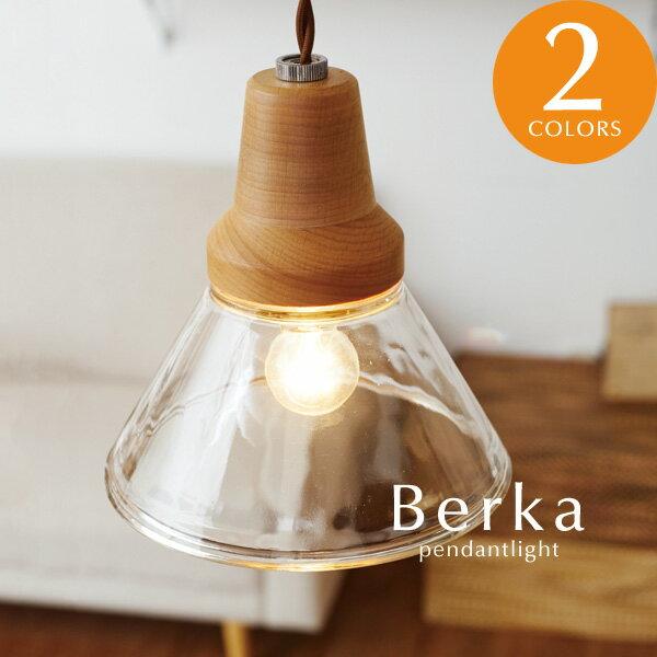 ペンダントライト LED電球【Berka】1灯 ガラス 北欧 ナチュラル シンプル カフェ コード モダン トイレ ビーチ キッチン 木製 オーク デザイン 照明