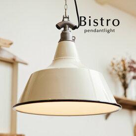 ペンダントライト LED電球【Bistro1灯/アイボリー】 スチール 北欧 アンティーク レトロ キッチン 照明 ダイニング 洋室 リビング シンプル カフェ
