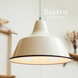 ペンダントライト LED電球【Bistro-avanti/アイボリー】2灯 スチール 北欧 女の子 子供部屋 かわいい 洋室 リビング シンプル カフェ