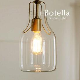 ペンダントライト【Bottela】1灯 レトロ ガラス アンティーク シンプル カフェ 照明 LED電球 廊下 洗面所 玄関 ダイニング キッチン